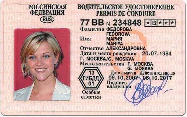 Замена водительского удостоверения казань